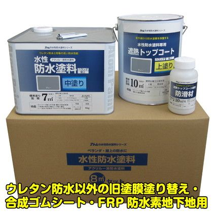 水性防水塗料8m2セット 中塗りグレー/上塗り遮熱グレー  00001-23074