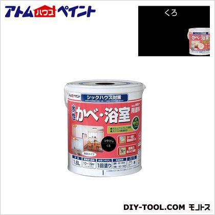 水性かべ・浴室用塗料(無臭かべ) 黒 1.6L