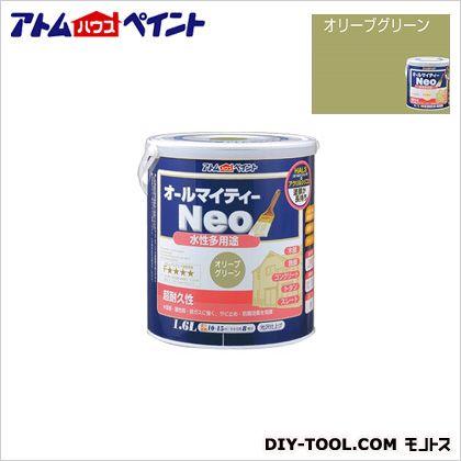水性オールマイティーネオ(水性つやあり多用途塗料) オリーブグリーン 1.6L