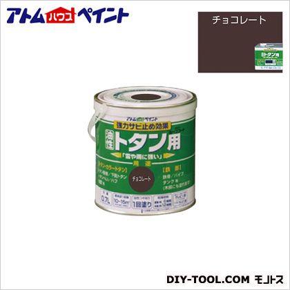 油性ルーフコートトタン用(油性トタン用塗料) チョコレート(黒錆) 0.7L