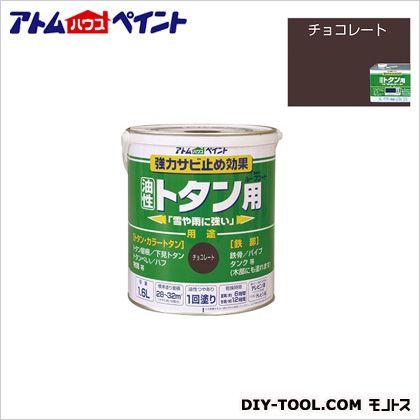 油性ルーフコートトタン用(油性トタン用塗料) チョコレート(黒錆) 1.6L