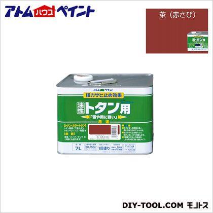 油性ルーフコートトタン用(油性トタン用塗料) 茶(赤錆) 7L