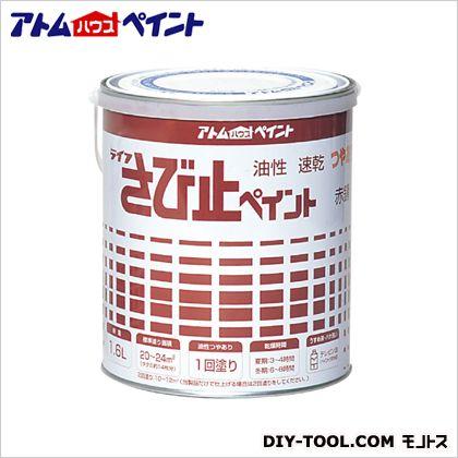 油性さび止ペイント 赤錆 1.6L