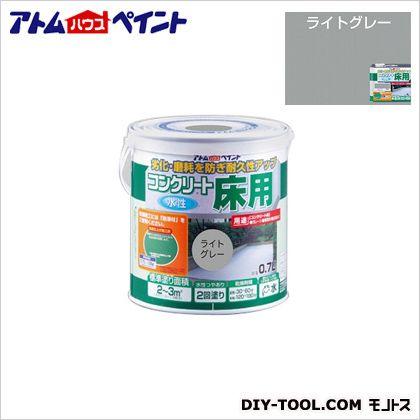 水性コンクリート床用塗料 ライトグレー 0.7L