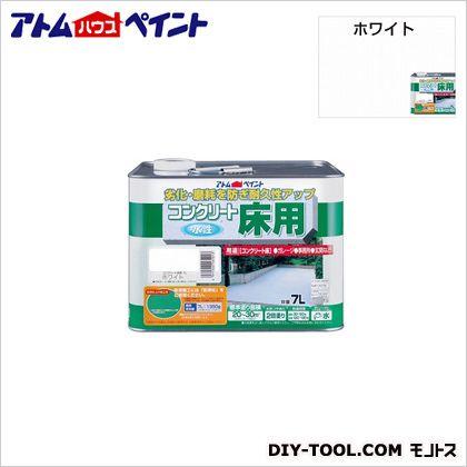水性コンクリート床用塗料 ホワイト(白) 7L
