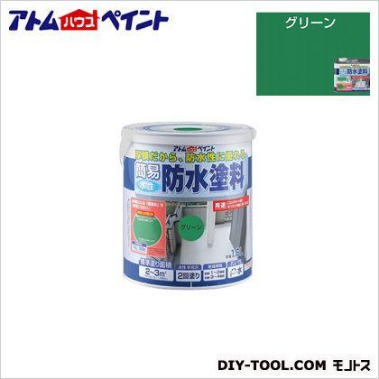 水性簡易防水塗料 グリーン 1.6L