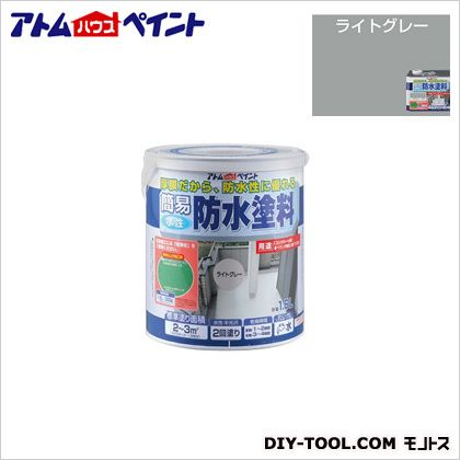 水性簡易防水塗料 ライトグレー 1.6L