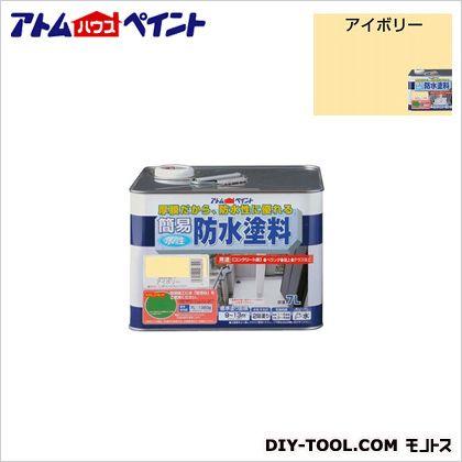 水性簡易防水塗料 アイボリー 7L