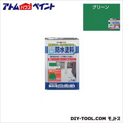 水性簡易防水塗料 グリーン 14L