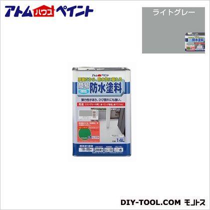 水性簡易防水塗料 ライトグレー 14L