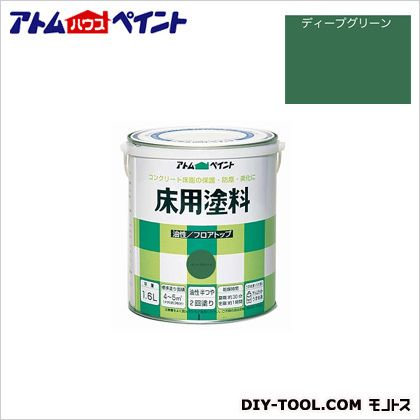 油性コンクリート床用塗料(フロアトップ) ディープグリーン 1.6L