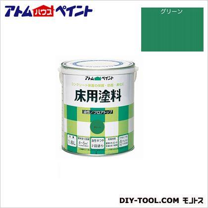 油性コンクリート床用塗料(フロアトップ) グリーン 1.6L
