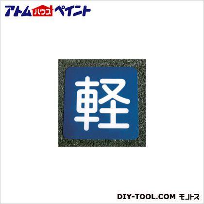 フロアサイン 軽  幅40cm×高さ40cm