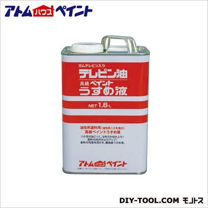 テレピン油(ガムテレピン入りペイントうすめ液)  1.6L