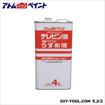 テレピン油(ガムテレピン入りペイントうすめ液)  4L