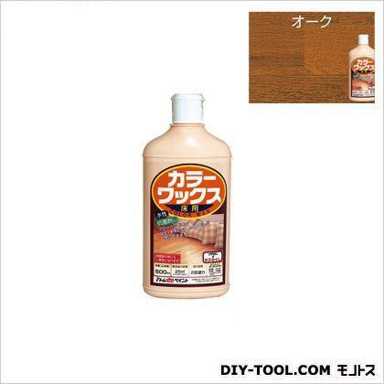 カラーワックス(水性樹脂ワックス)  オーク 500ML