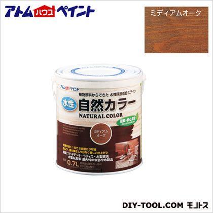 水性自然カラー(天然油脂ステイン)自然塗料 ミディアムオーク 0.7L