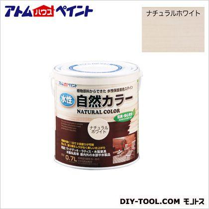 水性自然カラー(天然油脂ステイン)自然塗料 ナチュラルホワイト 0.7L