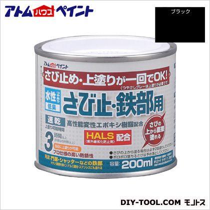 水性さび止め 鉄部用(上塗り兼用カラーさび止め) ブラック 200ML