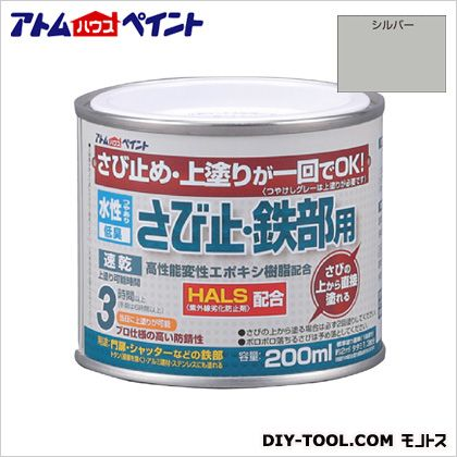 水性さび止め 鉄部用(上塗り兼用カラーさび止め) シルバー 200ML