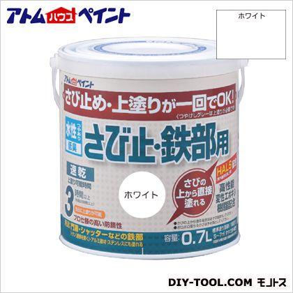 水性さび止め 鉄部用(上塗り兼用カラーさび止め) ホワイト 0.7L