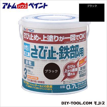 水性さび止め 鉄部用(上塗り兼用カラーさび止め) ブラック 0.7L
