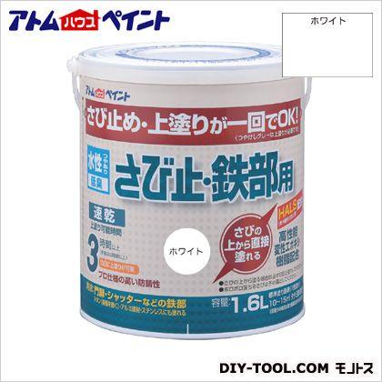 水性さび止め 鉄部用(上塗り兼用カラーさび止め) ホワイト 1.6L