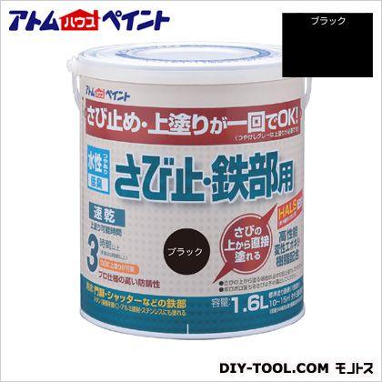 水性さび止め 鉄部用(上塗り兼用カラーさび止め) ブラック 1.6L