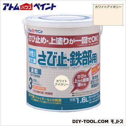 水性さび止め 鉄部用(上塗り兼用カラーさび止め) ホワイトアイボリー 1.6L