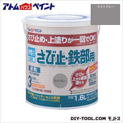 水性さび止め 鉄部用(上塗り兼用カラーさび止め) ライトグレー 1.6L