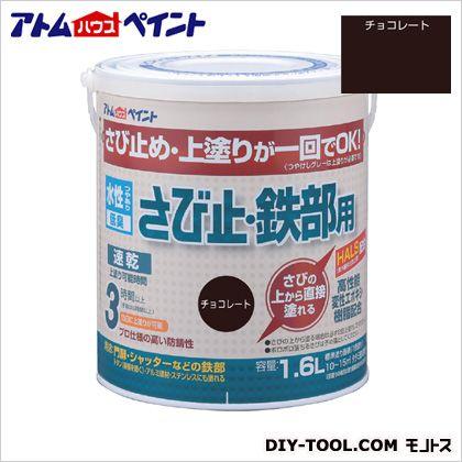 水性さび止め 鉄部用(上塗り兼用カラーさび止め) チョコレート 1.6L