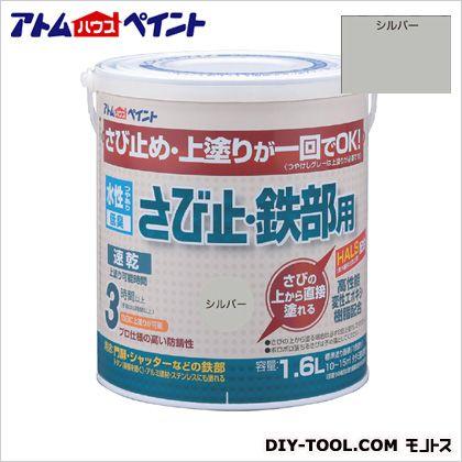 水性さび止め鉄部用(上塗り兼用カラーさび止め) シルバー 1.6L