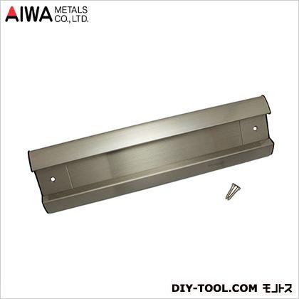 アイワ金属/AIWA 郵便ポスト受け口兼用 ヘアーライン  NO2000用