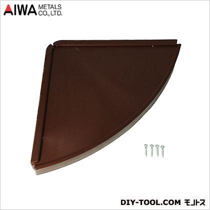 アイワ金属/AIWA ツッパリ三角棚 ブラウン 210×295ミリ AP-045E