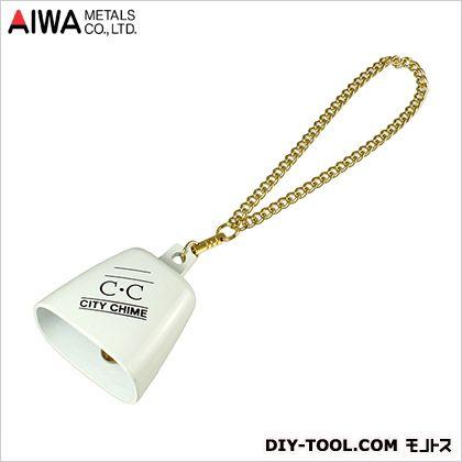 アイワ金属/AIWA ネックチャイム ドアベル ホワイト  AP-016W