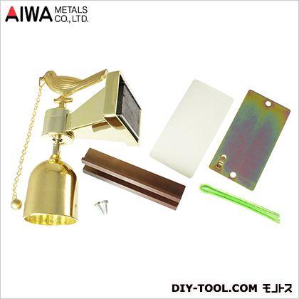 アイワ金属/AIWA タウンチャイム(ドアチャイム) 金  AP-020K
