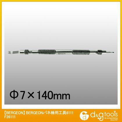 ベルジョン バネ棒用工具6111   F26111