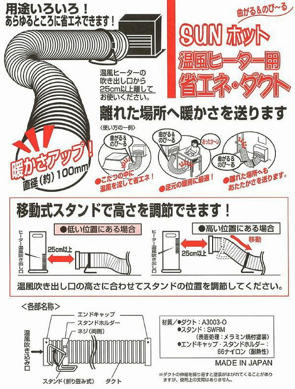 バクマ工業 コタツホース 温風ヒーター用省エネダクト 80cm?320cm (SH-800)