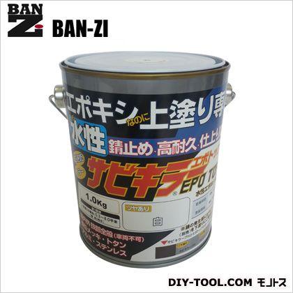 サビキラーエポトップ速乾型上塗り専用水性エポキシ塗料 白 1L