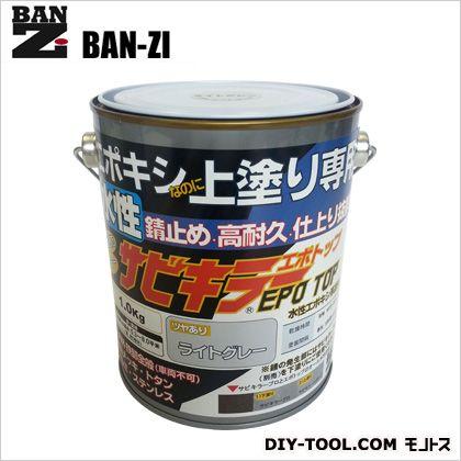 サビキラーエポトップ速乾型上塗り専用水性エポキシ塗料 ライトグレー 1L