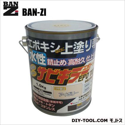 サビキラーエポトップ速乾型上塗り専用水性エポキシ塗料 アイボリー 1L