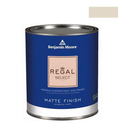 ベンジャミンムーアペイント リーガルセレクトマット 艶消し エコ水性塗料 white sand 1L Q221-964