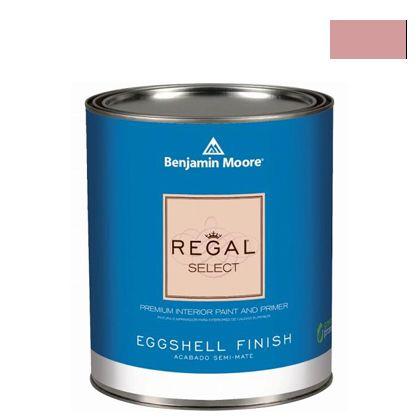 ベンジャミンムーアペイント リーガルセレクトエッグシェル 2~3分艶有り エコ水性塗料 palermo rose 1L Q319-1278