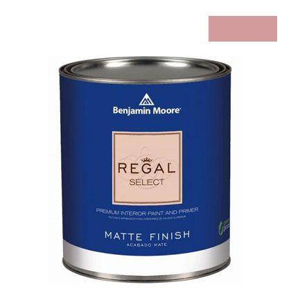 ベンジャミンムーアペイント リーガルセレクトマット 艶消し エコ水性塗料 palermo rose 1L Q221-1278