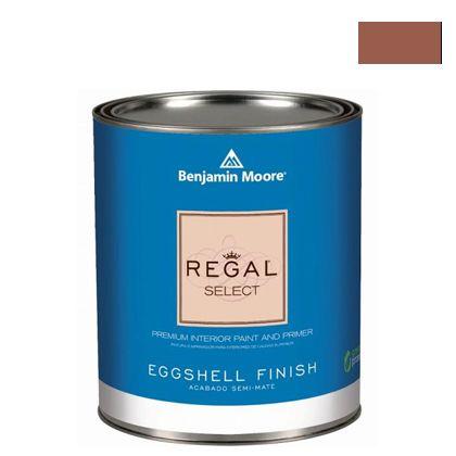 ベンジャミンムーアペイント リーガルセレクトエッグシェル 2~3分艶有り エコ水性塗料 giant sequoia 1L Q319-2094-30