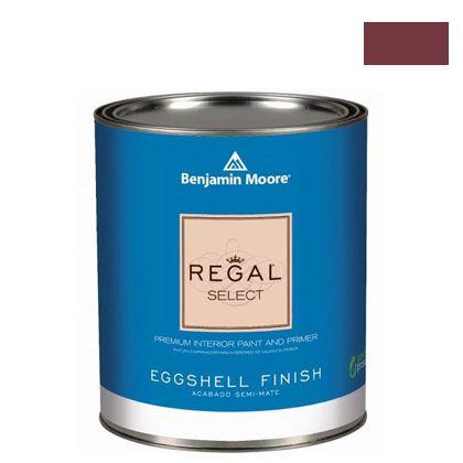 ベンジャミンムーアペイント リーガルセレクトエッグシェル 2~3分艶有り エコ水性塗料 レーズン トルテ 1L Q319-2083-10
