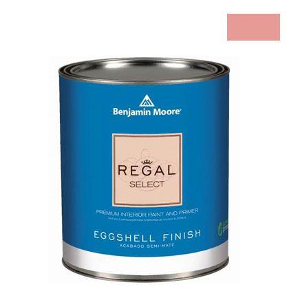 ベンジャミンムーアペイント リーガルセレクトエッグシェル 2~3分艶有り エコ水性塗料 ミンストレル ハート 1L Q319-1297