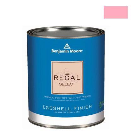 ベンジャミンムーアペイント リーガルセレクトエッグシェル 2~3分艶有り エコ水性塗料 フル ブルーム 1L Q319-2001-50