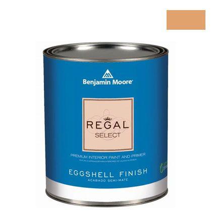 ベンジャミンムーアペイント リーガルセレクトエッグシェル 2~3分艶有り エコ水性塗料 ソフト パンプキン 1L Q319-2166-40