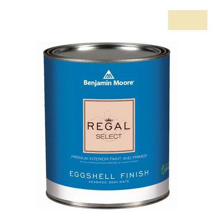 ベンジャミンムーアペイント リーガルセレクトエッグシェル 2~3分艶有り エコ水性塗料 ウェストン フラックス 1L Q319-HC-5